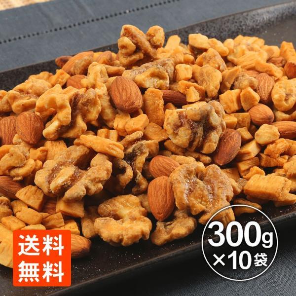 キャラメルミックスナッツ キャラメリゼ mix nuts 300g×10袋 お徳用 大容量 メガ盛り お買い得  おつまみ  世界の珍味 グルメール SEKAINOCHINMI
