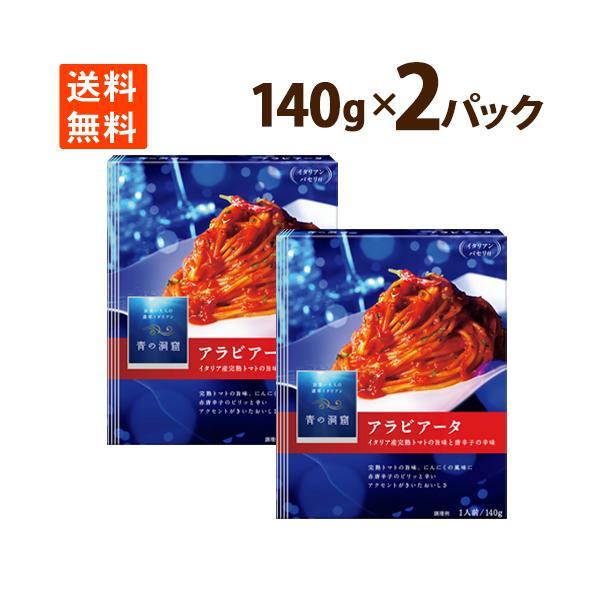 アラビアータ 青の洞窟 イタリア完熟トマト果肉のアラビアータ 140g ×2 送料無料
