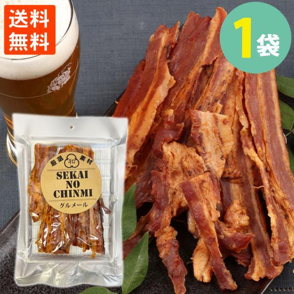豚バラ ジャーキー 豚 炙り 訳あり 大きさバラバラ わけあり こってり ボリューム 肉厚 食べ応え おかず おやつ 130g 世界の珍味 送料無料