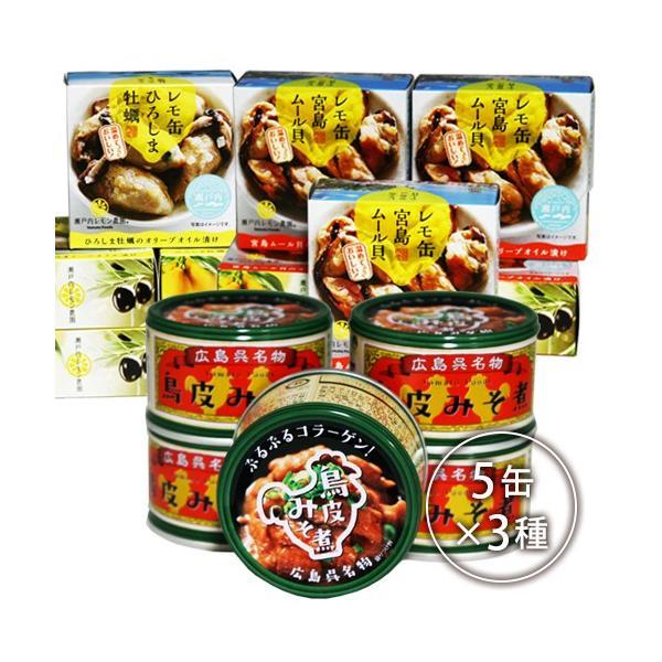 鳥皮みそ煮 130g缶×5 レモ缶広島牡蠣オリーブオイル漬 65g×5 レモ缶宮島ムール貝オリーブオイル漬 65g×5 缶詰