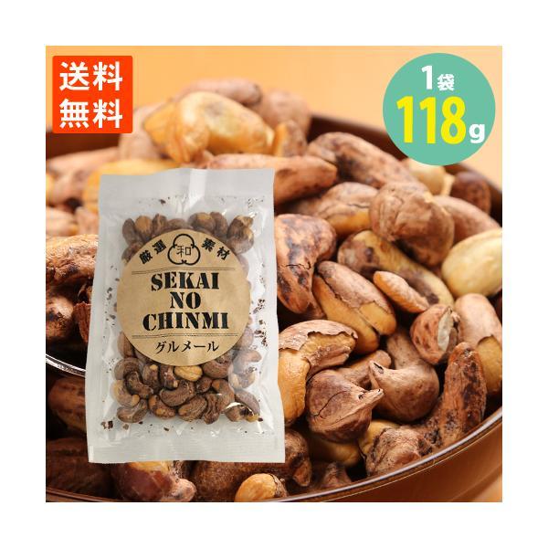 カシューナッツ 塩味 皮付き 235g nuts おつまみ  世界の珍味 グルメール SEKAINOCHINMI