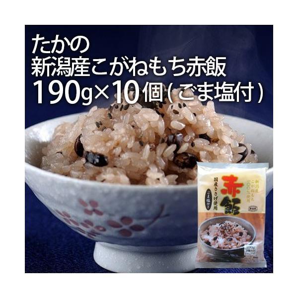 学校給食食材問屋 たかの 新潟県産 こがねもち赤飯(ごま塩付)191.5g×10パック 赤飯 レトルトごはん レトルト食品 米