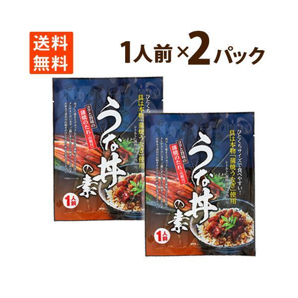 うなぎ 鰻 蒲焼 うなぎ丼 丑の日 1袋1人前 ×2パック レトルト お手軽 ご飯 おつまみ 丼