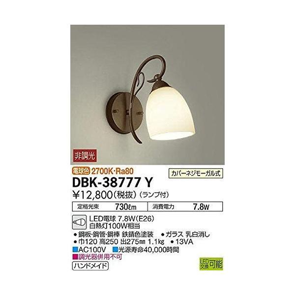 大光電機(DAIKO) LEDブラケット (ランプ付) LED電球 7.8W(E26) 電球色 2700K DBK-38777Y