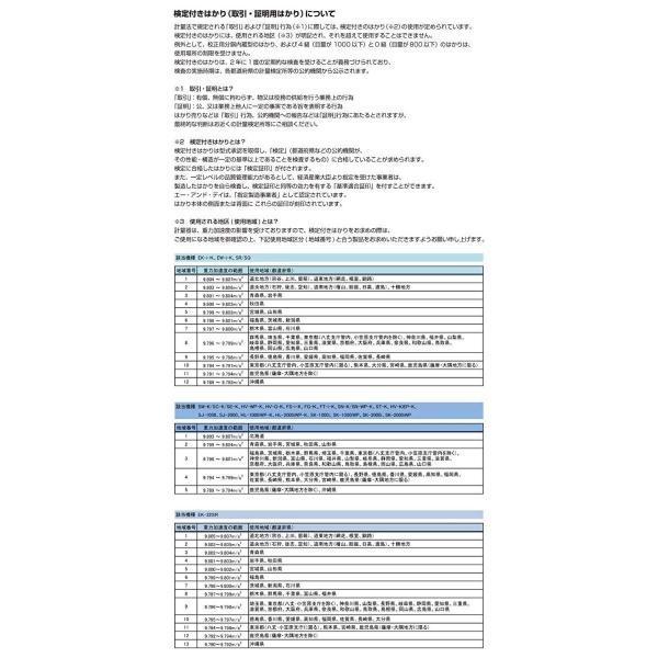 Aamp;D 検定付きデジタル台はかり/ポール無 FG-150KBM-K ひょう量:150kg 最小表示:0.05kg(使用範囲:1~150kg)