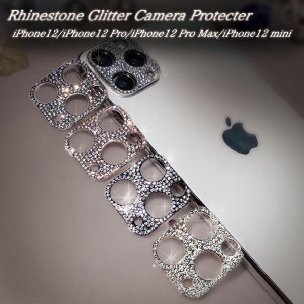 カメラレンズカバーiPhone12/mini/Pro/ProMax対応ラインストーンキラキラクリーンシート付属簡単取り付け耐衝撃