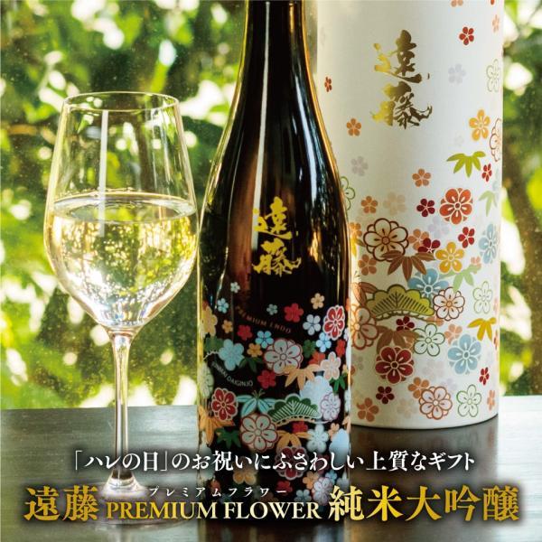 ギフト プレゼント 2019 日本酒 贈り物 内祝い 誕生日祝い 手土産 インバウンド 遠藤 PRMIUM FLOWER プレミアムフラワー 純米大吟醸 720ml|keiryu-endo