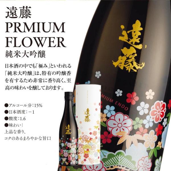 ギフト プレゼント 2019 日本酒 贈り物 内祝い 誕生日祝い 手土産 インバウンド 遠藤 PRMIUM FLOWER プレミアムフラワー 純米大吟醸 720ml|keiryu-endo|02