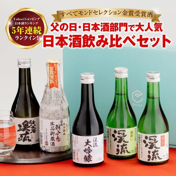 お歳暮 ギフト プレゼント 2018 日本酒 大吟醸 純米 ランキング  モンドセレクション金賞受賞酒 飲み比べ 300ml 5本|keiryu-endo