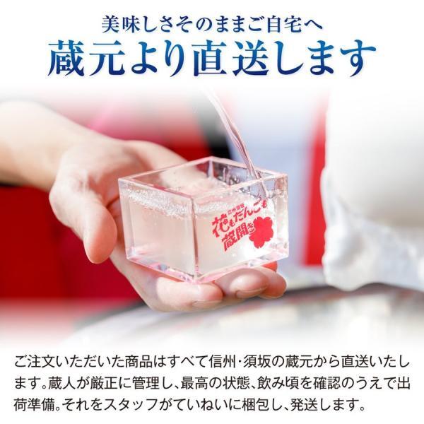 遅れてゴメンね 父の日 セルフ父の日 プレゼント ギフト 2018 日本酒 大吟醸 純米 ランキング  モンドセレクション金賞受賞酒 飲み比べ 300ml 5本|keiryu-endo|15
