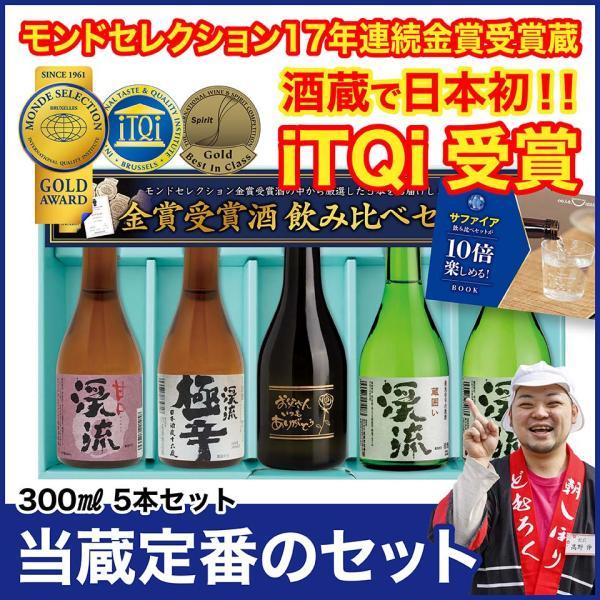 母の日 父の日 プレゼント ギフト 2020 日本酒 純米 ランキング サンドブラスト 彫刻 ブルーサファイア飲み比べセット 300ml 5本