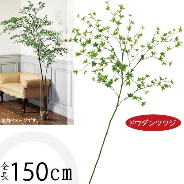 好評 ドウダンツツジ 全長150cm(造花 フェイクグリーン インテリアグリーン 人工観葉植物)