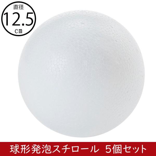 直径12.5cm 球形発泡スチロール 5個セット (球型 発泡スチロール 丸い 資材 ボール形 丸型 アレンジフォーム アレンジ)(商品番号:kd-gz1521)