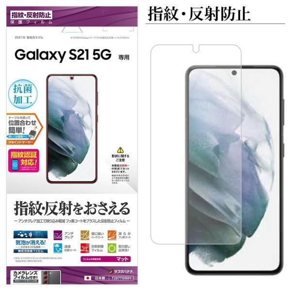 ラスタバナナ Galaxy S21 5G SC-51B SCG09 フィルム 平面保護 反射防止 アンチグレア 抗菌 指紋認証対応 ギャラクシー S21 5G 液晶保護 T2877GS21