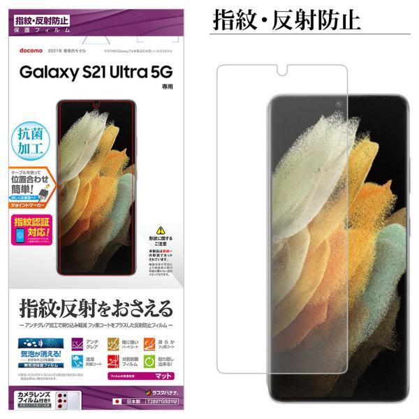 ラスタバナナ Galaxy S21 Ultra 5G SC-52B フィルム 平面保護 反射防止 アンチグレア 抗菌 指紋認証対応 ギャラクシー S21 ウルトラ 5G 液晶保護 T2897GS21U