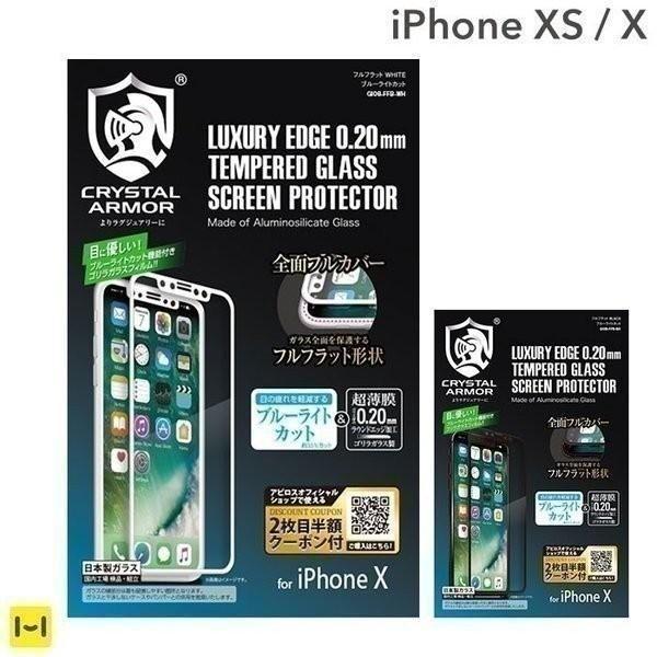 iPhoneX ガラスフィルム フィルム ガラス アイフォンx 保護フィルム 強化ガラス クリスタルアーマー フルフラット ブルーライトカット 0.2mm|keitai