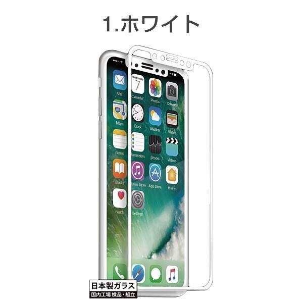 iPhoneX ガラスフィルム フィルム ガラス アイフォンx 保護フィルム 強化ガラス クリスタルアーマー フルフラット ブルーライトカット 0.2mm|keitai|02