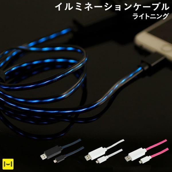 MFi 取得品 光る Lightningケーブル ライトニングケーブル iphone 認証 LED イルミネーション USB 充電 ケーブル 80cm|keitai