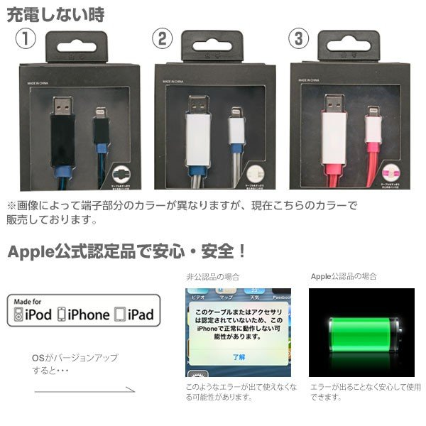 MFi 取得品 光る Lightningケーブル ライトニングケーブル iphone 認証 LED イルミネーション USB 充電 ケーブル 80cm|keitai|03