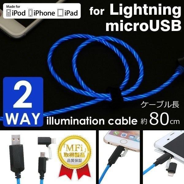 光る lightning ケーブル MFi取得品 2WAY イルミネーションケーブル microUSB コネクタ + Lightning 変換アダプタ ブルー iphone|keitai