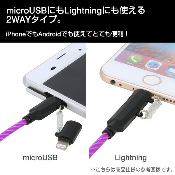 光る lightning ケーブル MFi取得品 2WAY イルミネーションケーブル microUSB コネクタ + Lightning 変換アダプタ ブルー iphone|keitai|03
