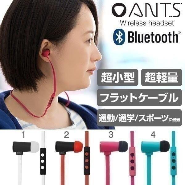 ワイヤレス ブルートゥース イヤホン イヤホンマイク Bluetooth スポーツ iPhone ANTS アンツ イヤフォン スマホ 軽量 高音質 ランニング|keitai