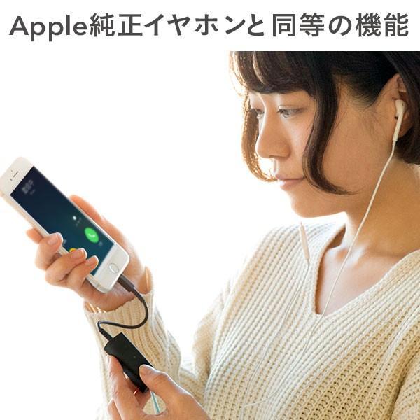 (MFi取得品)Audio+Charge イヤホン+ライトニング変換アダプタ|keitai|05