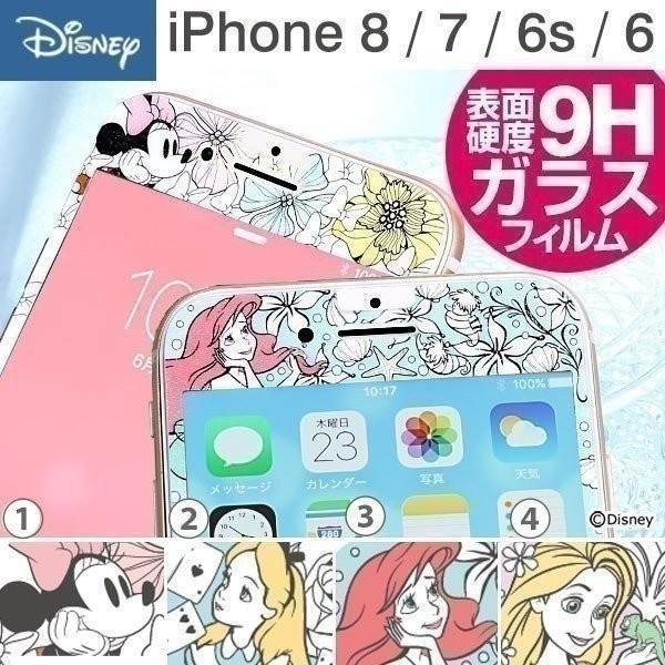 iphone8 iPhone7 iPhone6s ガラスフィルム ディズニー アイフォン8 アイホン8 強化ガラス 液晶保護フィルム プレミアム ガラス 9H ラウンドエッジ 0.3mm|keitai