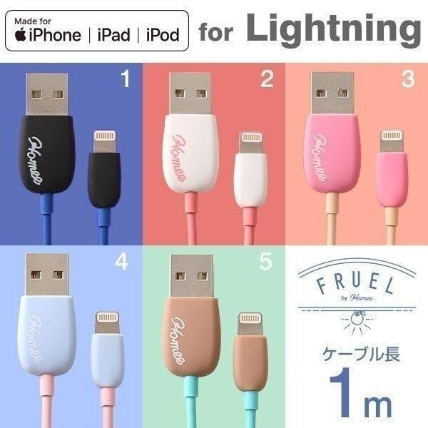 ライトニングケーブル Lightningケーブル iphone 充電用 USB 1m アップル apple MFi取得品 FRUEL フルーエル|keitai