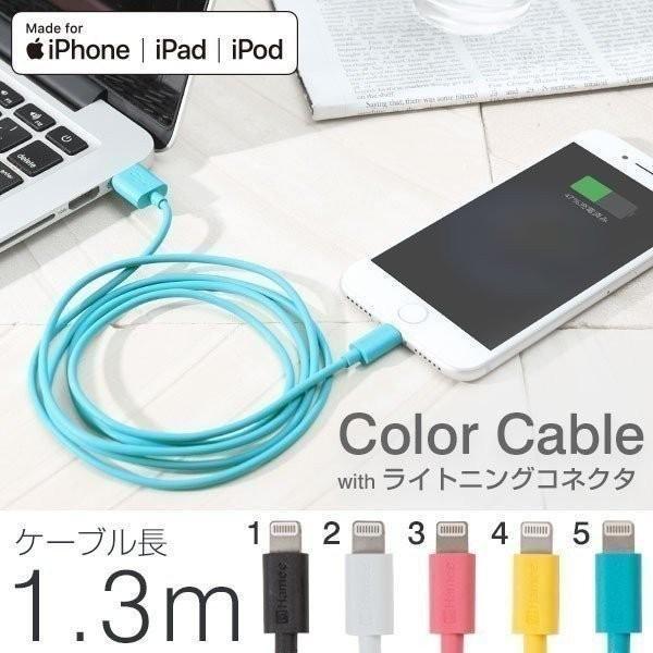 lightning ケーブル 充電 おしゃれ 可愛い かわいい MFi 取得品 ライトニングコネクタ 1.3m iphone アイフォン Color Cable with|keitai