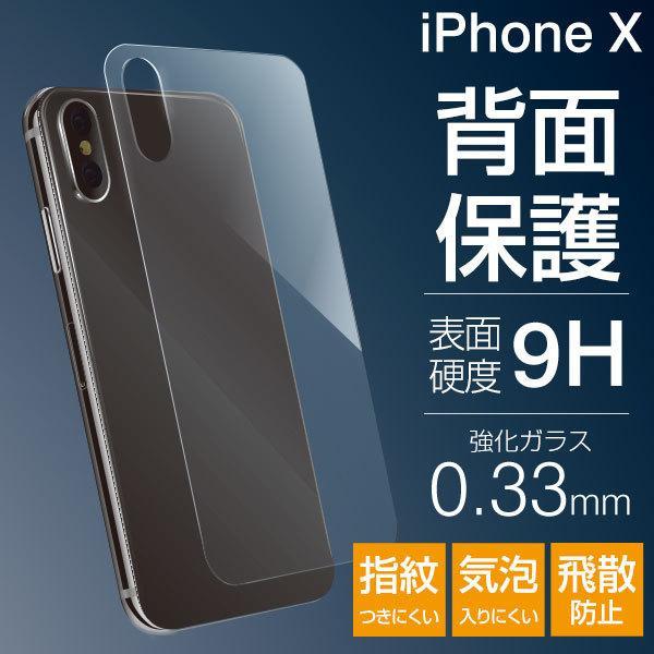 ipnonex アイフォンx アイホンx ガラスフィルム 背面 プレミアムガラス9H 背面 強化ガラス 背面保護シート0.33mm|keitai