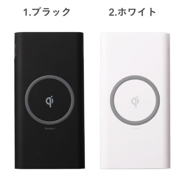 スマホ充電器 ワイヤレス チー 充電 Qi 認証品 ワイヤレス充電 モバイル充電器 大容量 10000mAh|keitai|02
