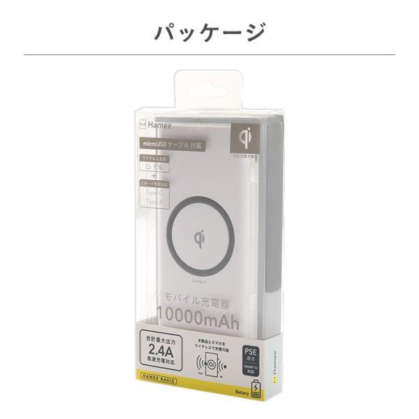 スマホ充電器 ワイヤレス チー 充電 Qi 認証品 ワイヤレス充電 モバイル充電器 大容量 10000mAh|keitai|09