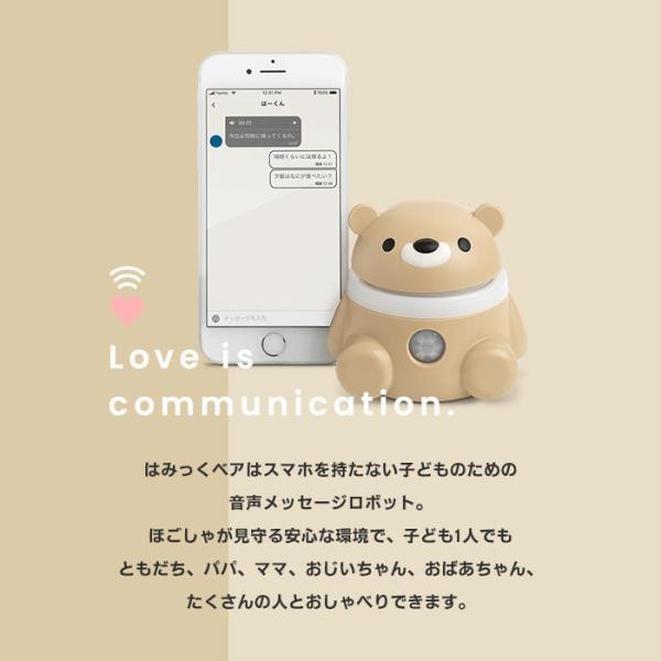 音声 メッセージ ロボット コミュニケーション 見守り ロボット ハミック ベア Hamic BEAR スマホ アクセ グッズ|keitai|02