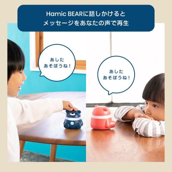 音声 メッセージ ロボット コミュニケーション 見守り ロボット ハミック ベア Hamic BEAR スマホ アクセ グッズ|keitai|05