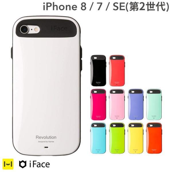 スマホケース iphone8 iphone7 iFace アイフェイス ケース アイフォン7 アイホン7 ハードケース 耐衝撃 ブランド iFace Revolution|keitai