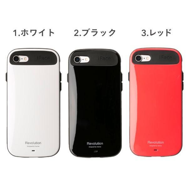 iFace アイフェイス iphone8 iphone7 ケース アイフォン7 アイホン7 ハードケース 耐衝撃 ブランド iFace Revolution 正規品 本物|keitai|02