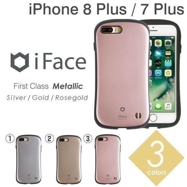 fc465a0980 スマホケース アイフェイス iface メタリック カラー iphone8plus iPhone7Plus ケース アイフォン7 プラス  アイホン8プラス ケース iFace :41-8777:iPhone・ ...