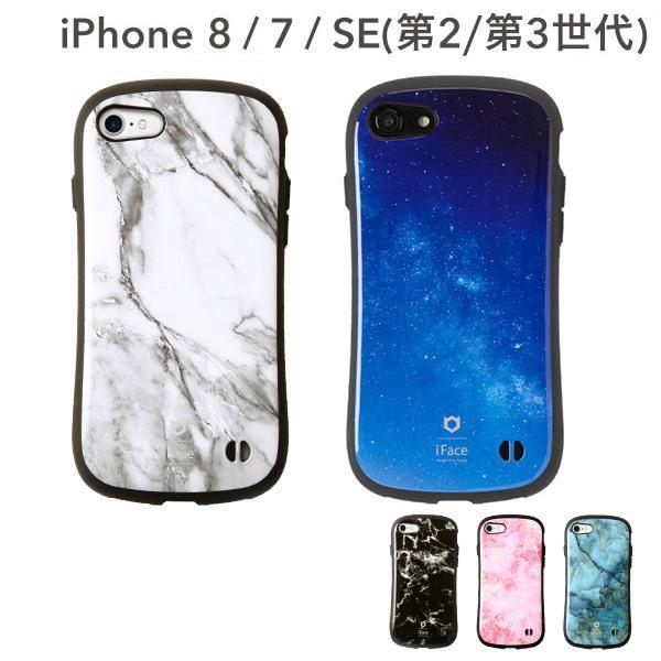 アイフェイス 大理石 マーブル iface  iphone8 iphone7 ケース アイホン8 アイフォン7 ケース ハード ケース 正規品 耐衝撃 ブランド First Class Marble|keitai
