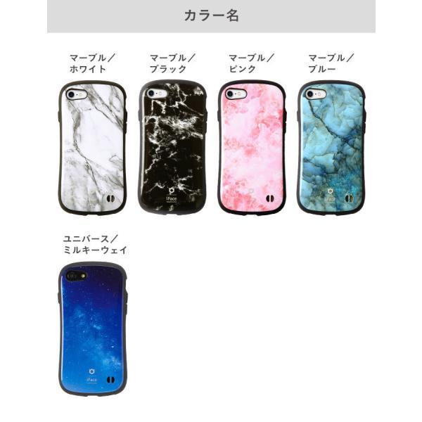 アイフェイス 大理石 マーブル iface  iphone8 iphone7 ケース アイホン8 アイフォン7 ケース ハード ケース 正規品 耐衝撃 ブランド First Class Marble|keitai|02