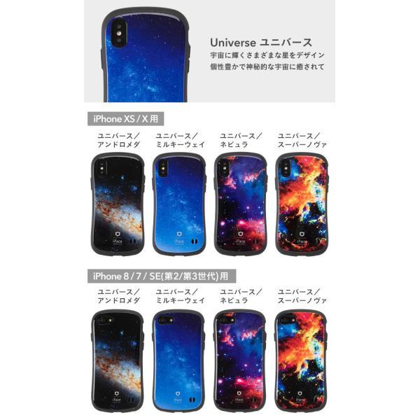 アイフェイス 大理石 マーブル iface  iphone8 iphone7 ケース アイホン8 アイフォン7 ケース ハード ケース 正規品 耐衝撃 ブランド First Class Marble|keitai|03