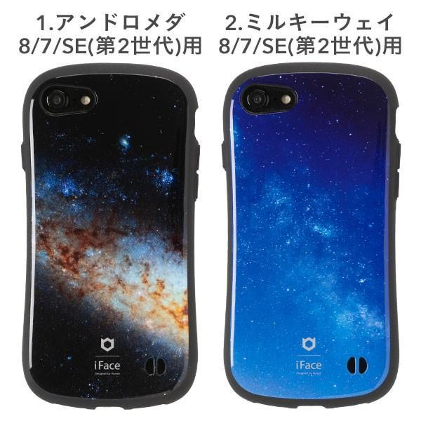 スマホケース iphone8 iphone7 ケース アイフェイス iFace First Class Universe ケース ユニバース 宇宙 柄 星雲|keitai|02