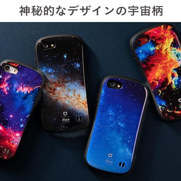 スマホケース iphone8 iphone7 ケース アイフェイス iFace First Class Universe ケース ユニバース 宇宙 柄 星雲|keitai|06