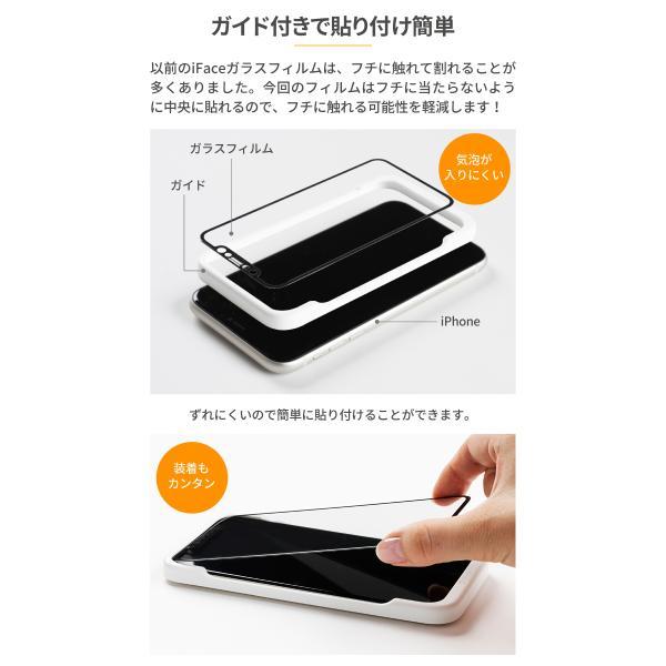 スマホケース iface フィルム アイフェイス ガラスフィルム iphone8 iphone7 iphone6s iphone6 ラウンドエッジ 強化ガラス 液晶保護シート|keitai|06