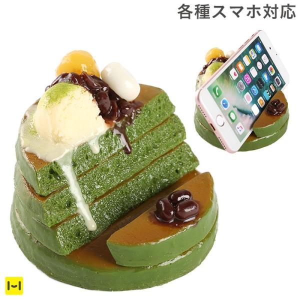 (各種スマートフォン対応)食品サンプルスタンド(濃い〜抹茶のパンケーキ)|keitai