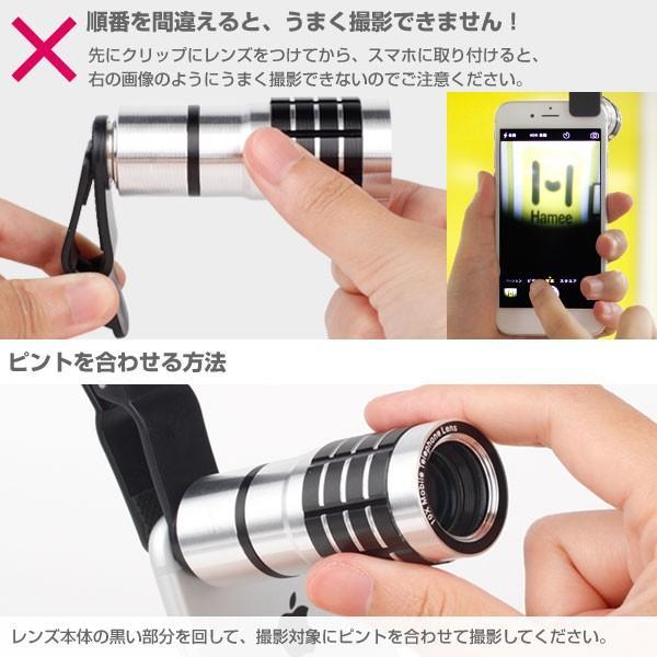 スマホレンズ 望遠レンズ カメラレンズ iPhpne レンズ アイフォン スマートフォン 全機種対応 望遠 7倍 UNIVERSAL CLIP LENS ユニバーサルクリップレンズ|keitai|05