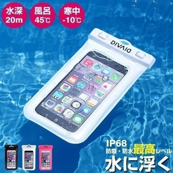 防水ケース スマホ  iphone アイフォン 浮く フローティング スマートフォン 防水ポーチ iphone7 アイフォン7 アイホン7 ケース カバー DIVAID IP68|keitai