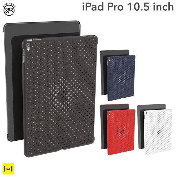 iPad Pro 10.5インチ ケース