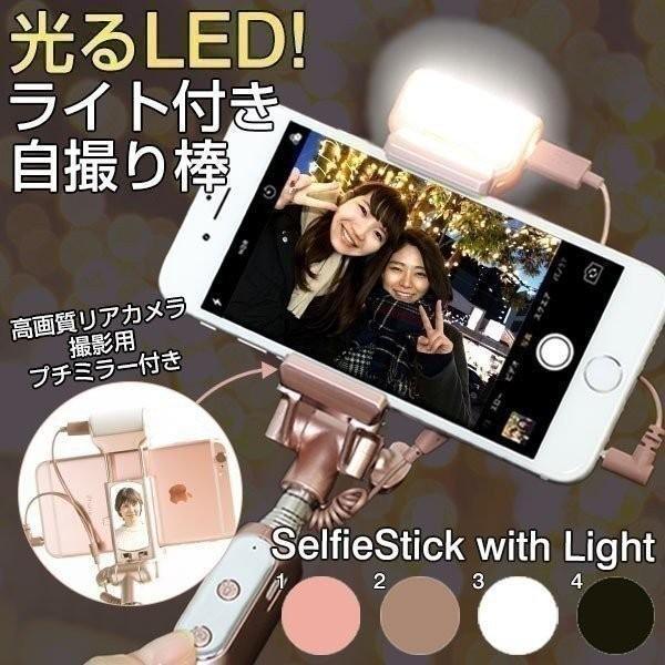 セルカ棒 自撮り棒 iphone8 iphone7 iphone7plus iphone6 アイフォン7 セルフィースティック ライト付 じどり棒 自分撮り スティック|keitai