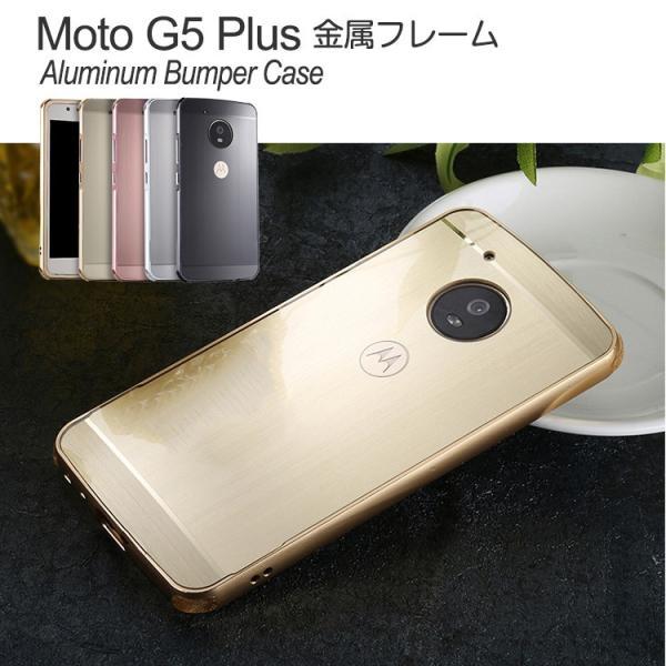 Motorola Moto G5 Plus アルミバンパー ケース 耐衝撃 背面カバー付き かっこいい おしゃれ モトローラ モト  g5plus-ms-w70508|keitaicase